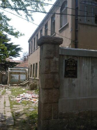 Qingdao Laoshe Former Residence