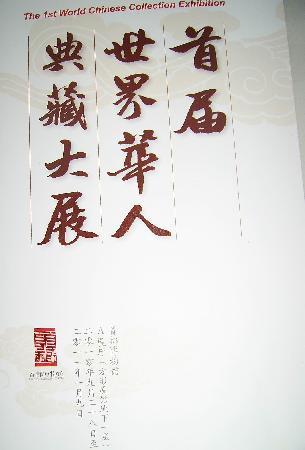 """พิพิธภัณฑ์กรุงปักกิ่ง: 首届全球华人典藏展"""","""