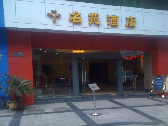 Mingyuan Hotel: 大门