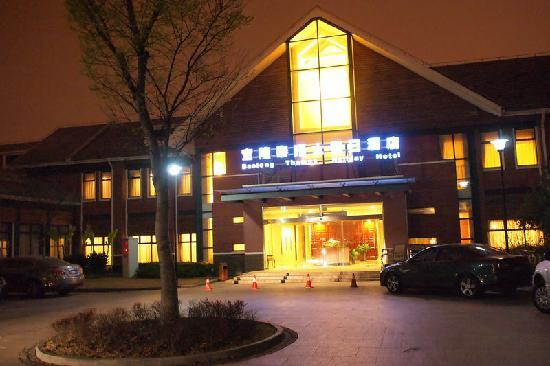 Baolong Thames Holiday Hotel: 宾馆前门