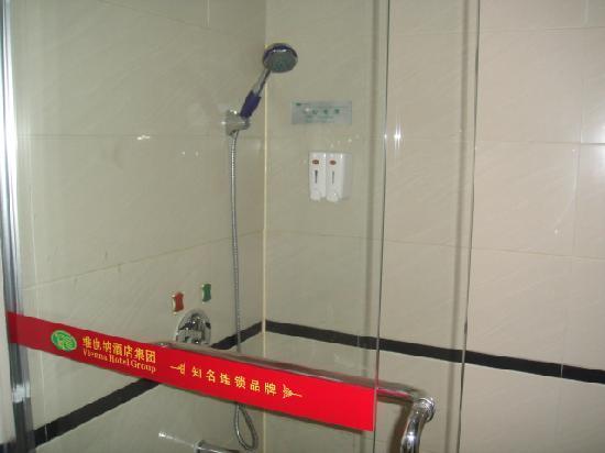 Vienna Hotel Guilin Zhongshan : 卫生间