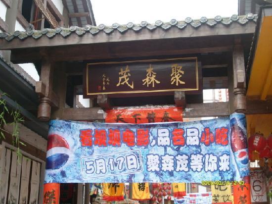 Ci Qi Kou (Porcelain Village): 瓷器口里的