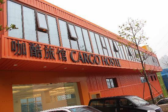 Cargo Hotel Shenzhen: 酒店门口