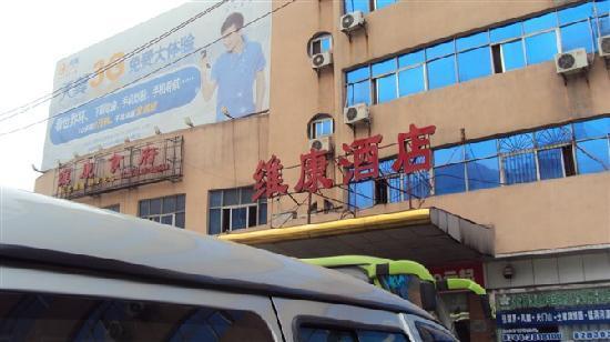 Weikang Hotel