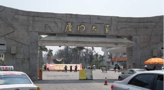 Xiamen, Chine : 厦门大学校门口