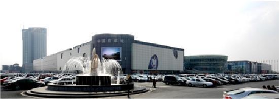 Haining Zhongguo Leather City : 浙江海宁中国皮革城外观