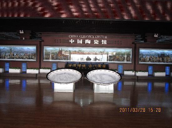 淄博中国陶瓷馆