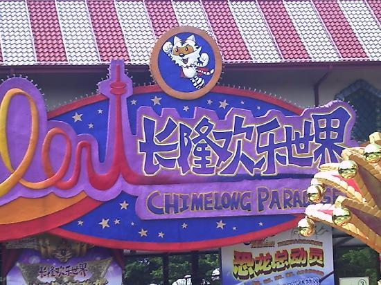 The Center Plaza of Chimelong Paradise : 正门图
