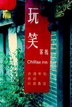 Qingquanju Inn: 玩笑招牌