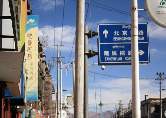 Gesang Huaxiang Hotel: 路上店招