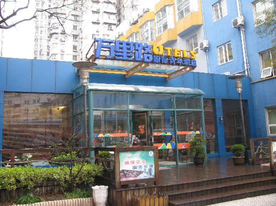 Shanghai City Central Youth hostel: 酒店正门