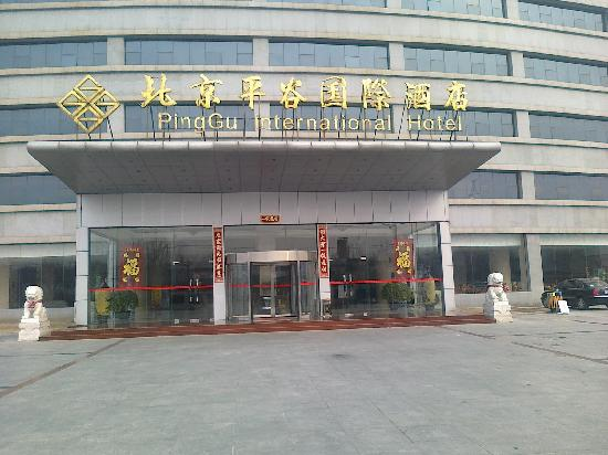 Pinggu International Conference Center : 20110222756