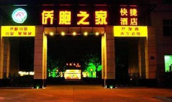 Overseas Chinese Home : 大门 夜景