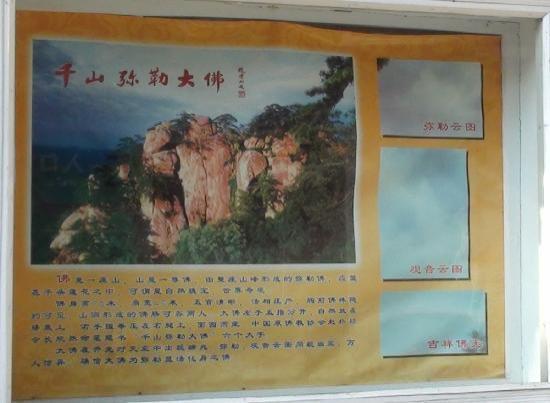 Anshan Qianshan Buddha: 大佛开光时的观音菩萨和弥勒佛云