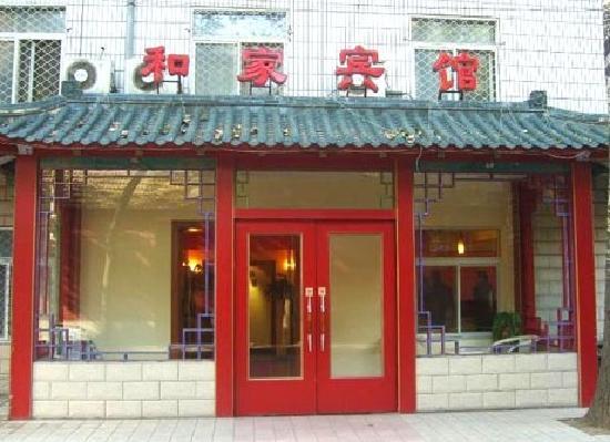 Hejia Inn Beijing North 4th Ring Road : 和家宾馆