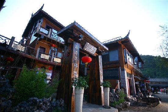 Wangyunlou Inn: 002