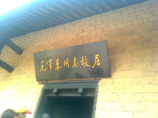 Shaoshan, China: 毛泽东故居