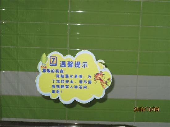 7 Days Inn  (Harbin Exhibition Center)