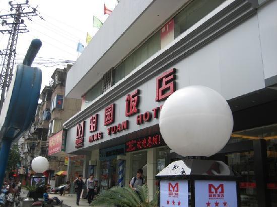 Mingyuan Hotel : IMG_5723