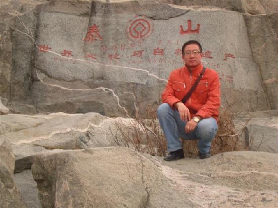 QinTaishan Carved Stone: 无标题