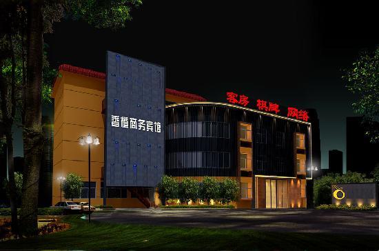 Hefei Oringe Business Hotel: 酒店外景
