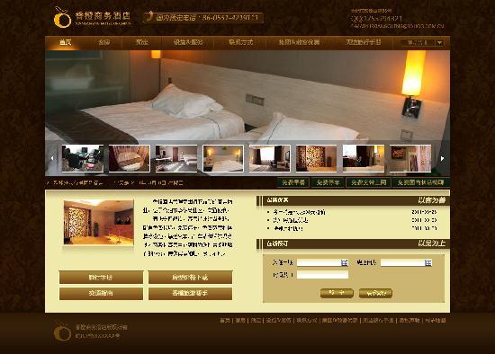 Hefei Oringe Business Hotel: 香橙酒店