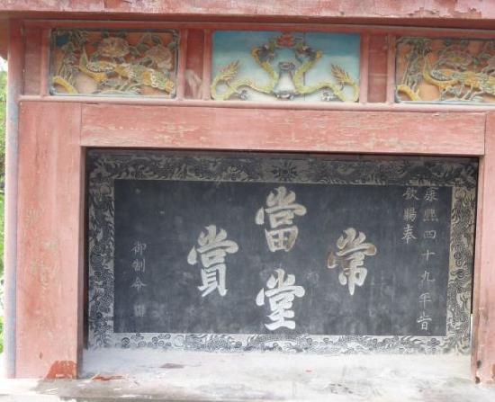 Minquan County, Çin: 猜猜看这个御笔亲书什么意思?