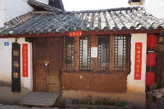 Laomofang Boutique Inn Lijiang Xinshanfeng: 鈅福楼