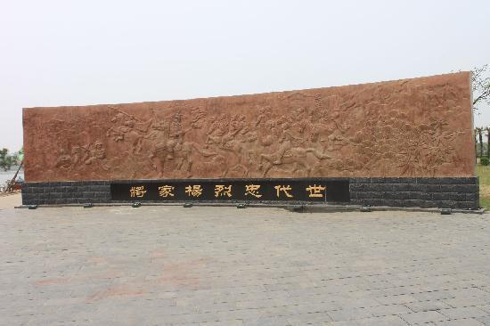 Yang Warrior Memorial Museum : 迎门塑像