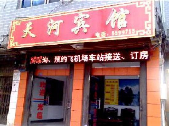 Tianhe Hostel