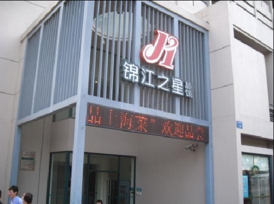Jinjiang Inn Wuhu Wuyi Station Middle Jiuhua Road: 大门