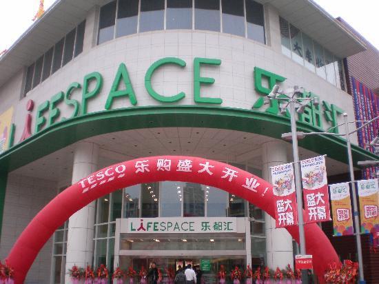Fujian, China: 福建福州仓山乐都汇(乐购)广场