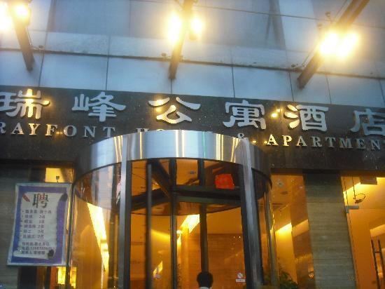 Rayfont Hongqiao Hotel & Apartments Shanghai: DSCF1043