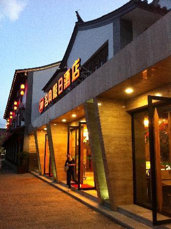 Mingdian Holiday Hotel: 外观