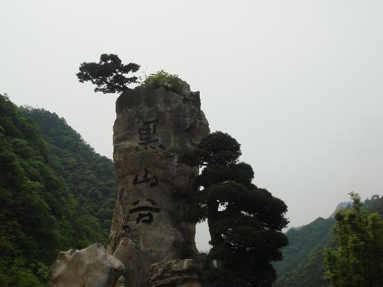 Wansheng Heishan Valley Tourism Area: 黑山谷南门