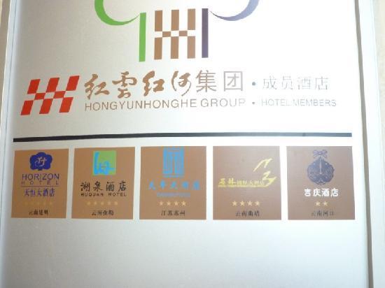 Huquan Hotel: P1030330 [800x600]