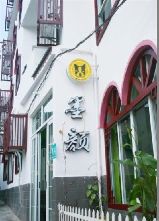 Moyan Hostel: 未命名