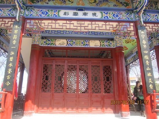 Lianhu Park, Guangnan Photo