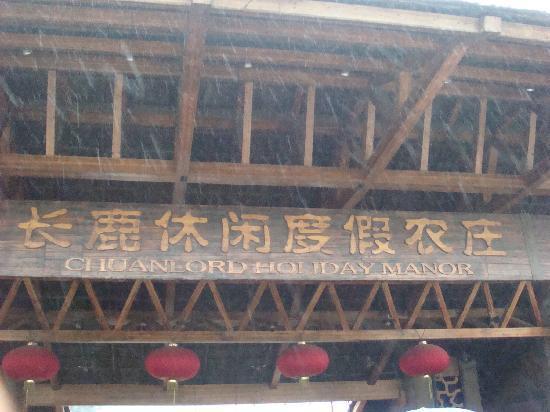 Changlu Farm: 大门