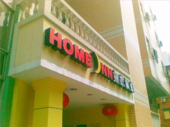 Home Inn Fuzhou Dongda Road: 如家门口
