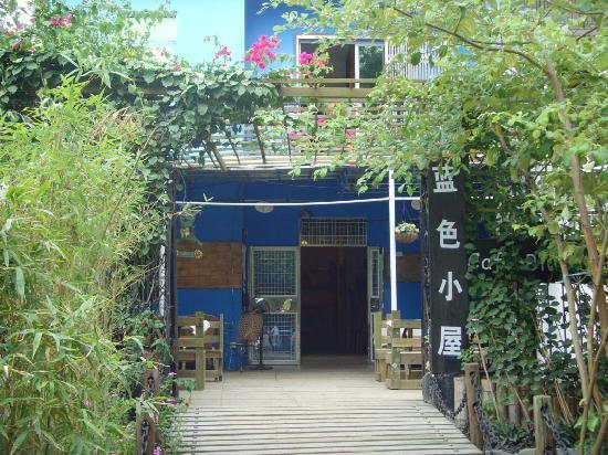 Huandaohai'an Blue House Inn: 正门