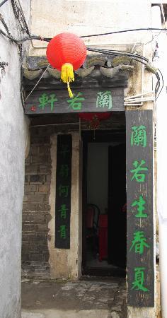 Lanruoqianwei Hostel: 兰若