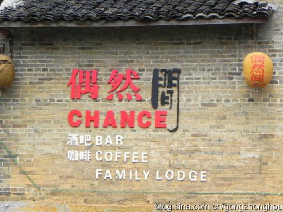 By Chance Bar&Inn: logo和灯笼