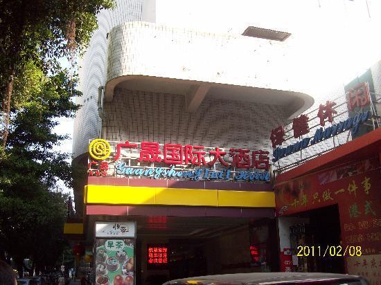Guangshen International Hotel : 100_5042