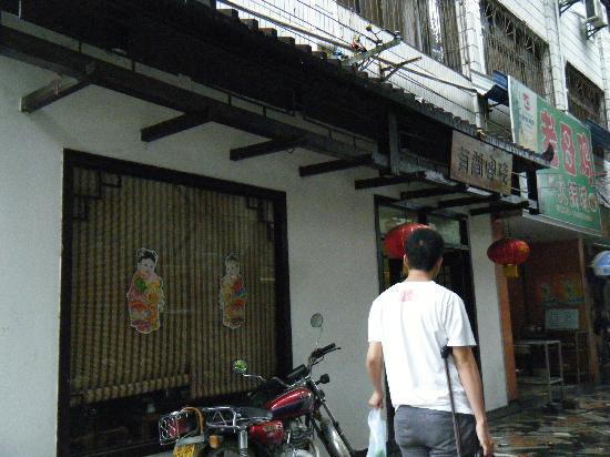 Youjian Hostel: 客栈门口