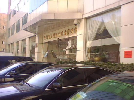 Xingfucheng Hotel: 大门