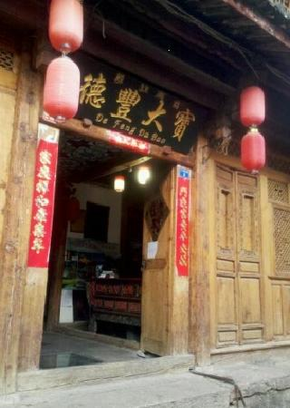 Defengdabao Hostel: 正门