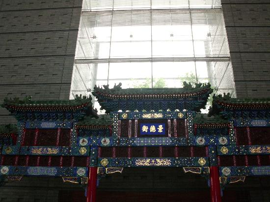 متحف العاصمة بكين