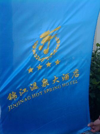 Jinjiang Hot Spring Hotel: 这是酒店门口的旗子