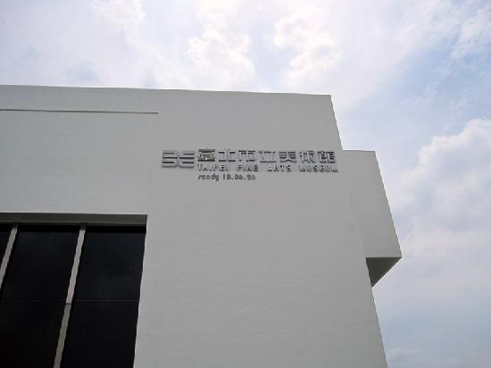 台北市立美术馆